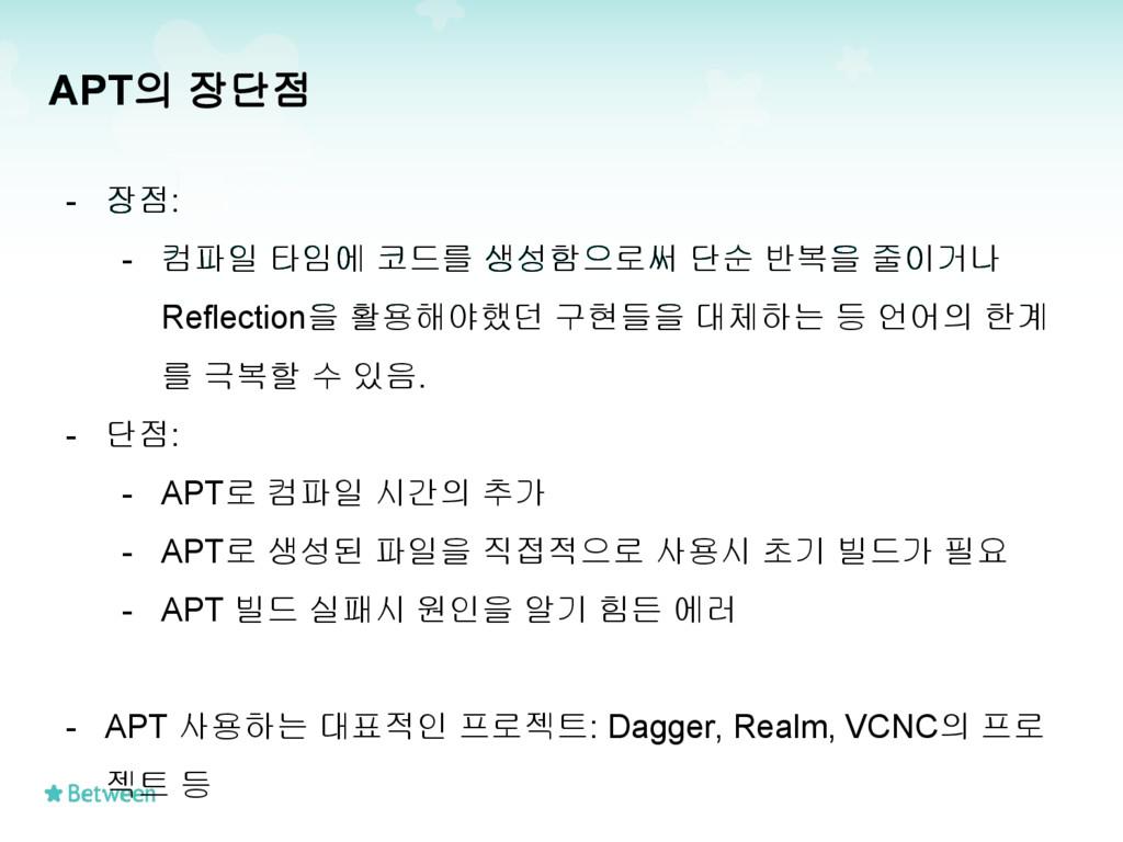 APT의 장단점 - 장점: - 컴파일 타임에 코드를 생성함으로써 단순 반복을 줄이거나...
