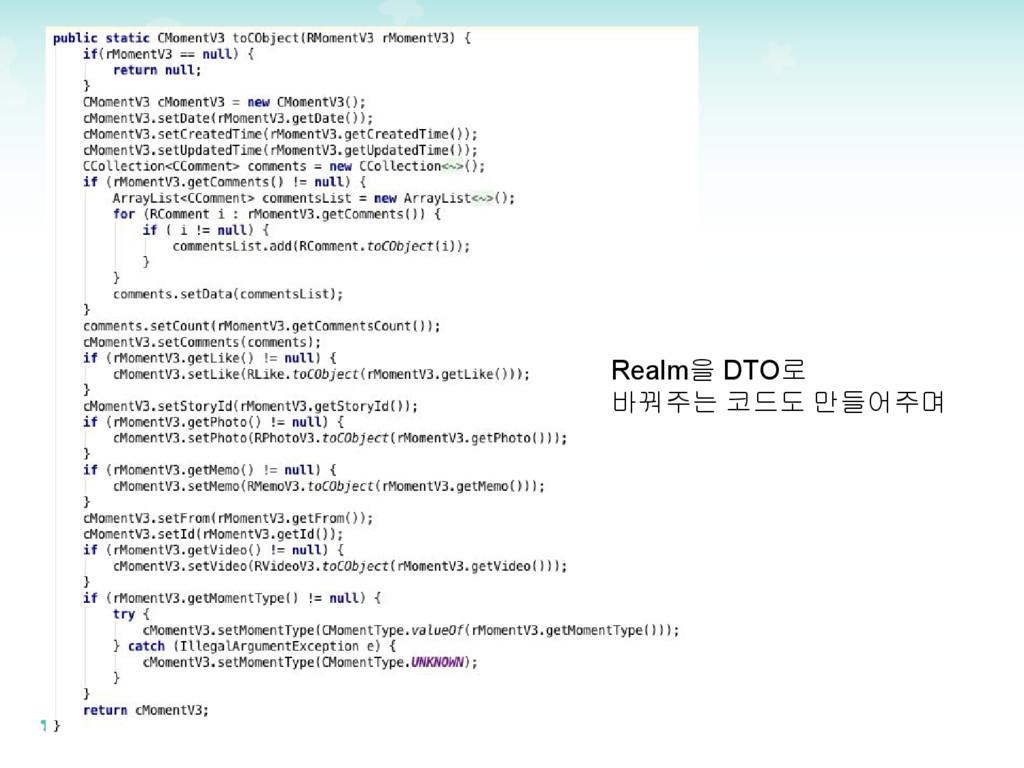Realm을 DTO로 바꿔주는 코드도 만들어주며