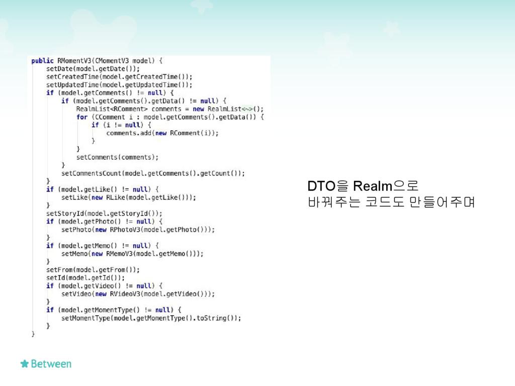DTO을 Realm으로 바꿔주는 코드도 만들어주며