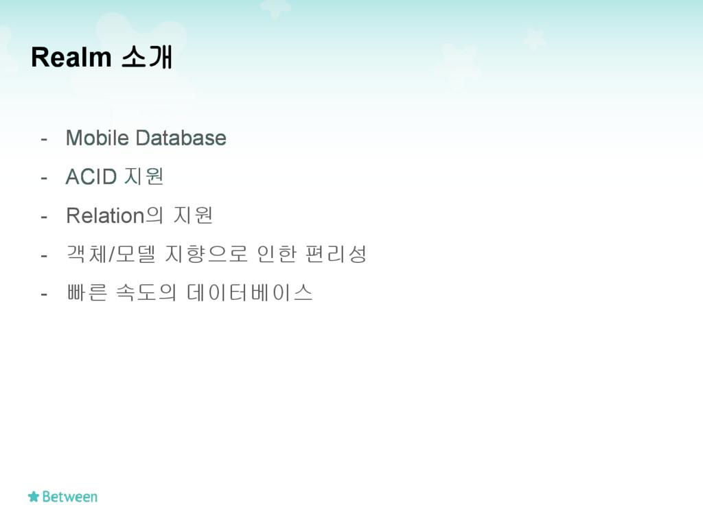 Realm 소개 - Mobile Database - ACID 지원 - Relation...