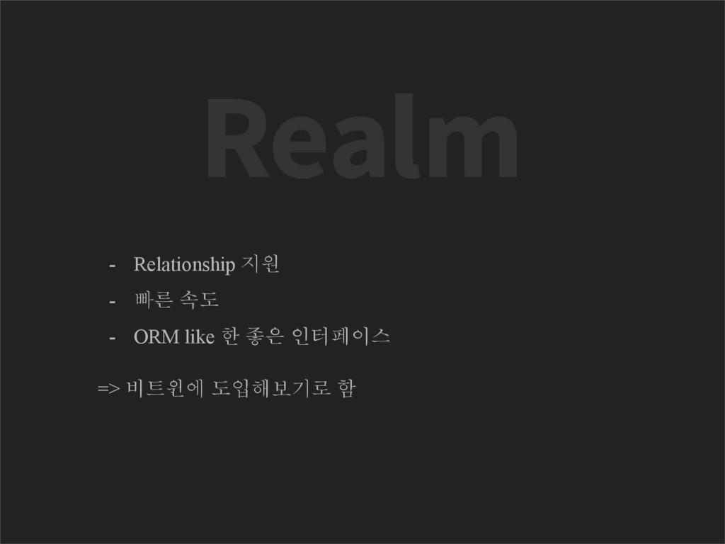 - Relationship 지원 - 빠른 속도 - ORM like 한 좋은 인터페이스...
