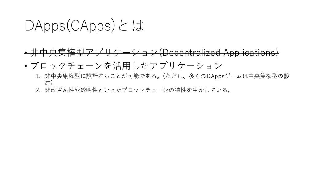 DApps(CApps)とは • ⾮中央集権型アプリケーション(Decentralized A...