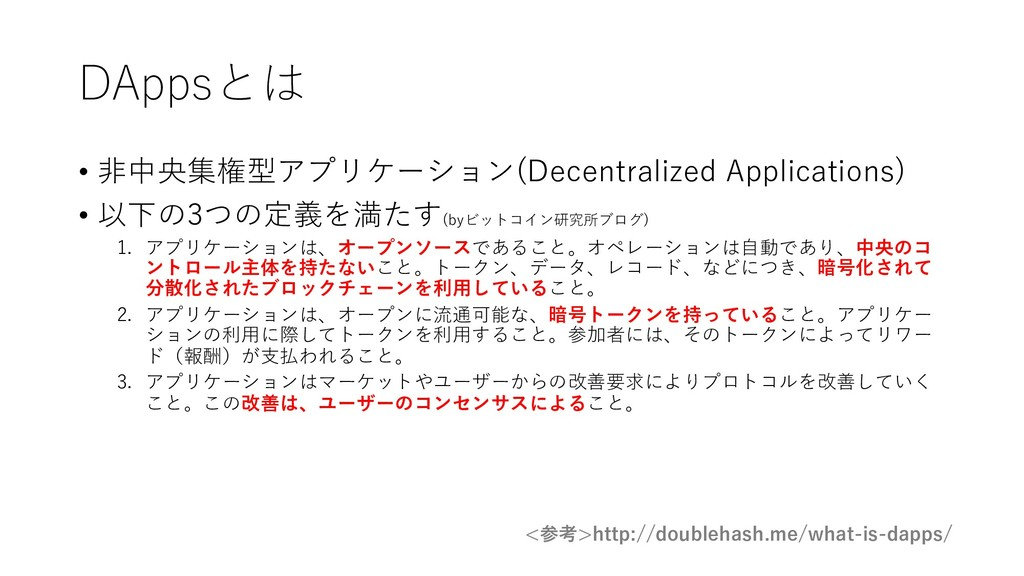 DAppsとは • ⾮中央集権型アプリケーション(Decentralized Applicat...