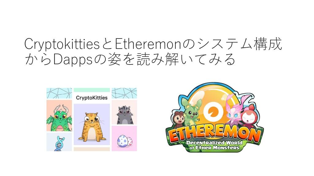 CryptokittiesとEtheremonのシステム構成 からDappsの姿を読み解いてみる