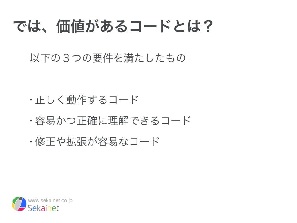 www.sekainet.co.jp ͰɺՁ͕͋Δίʔυͱʁ ҎԼͷ̏ͭͷཁ݅Λຬͨͨ͠...