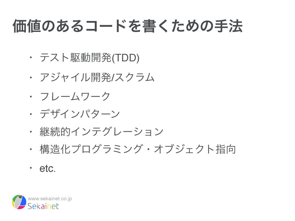 www.sekainet.co.jp Ձͷ͋ΔίʔυΛॻͨ͘Ίͷख๏ • ςετۦಈ։ൃ(T...