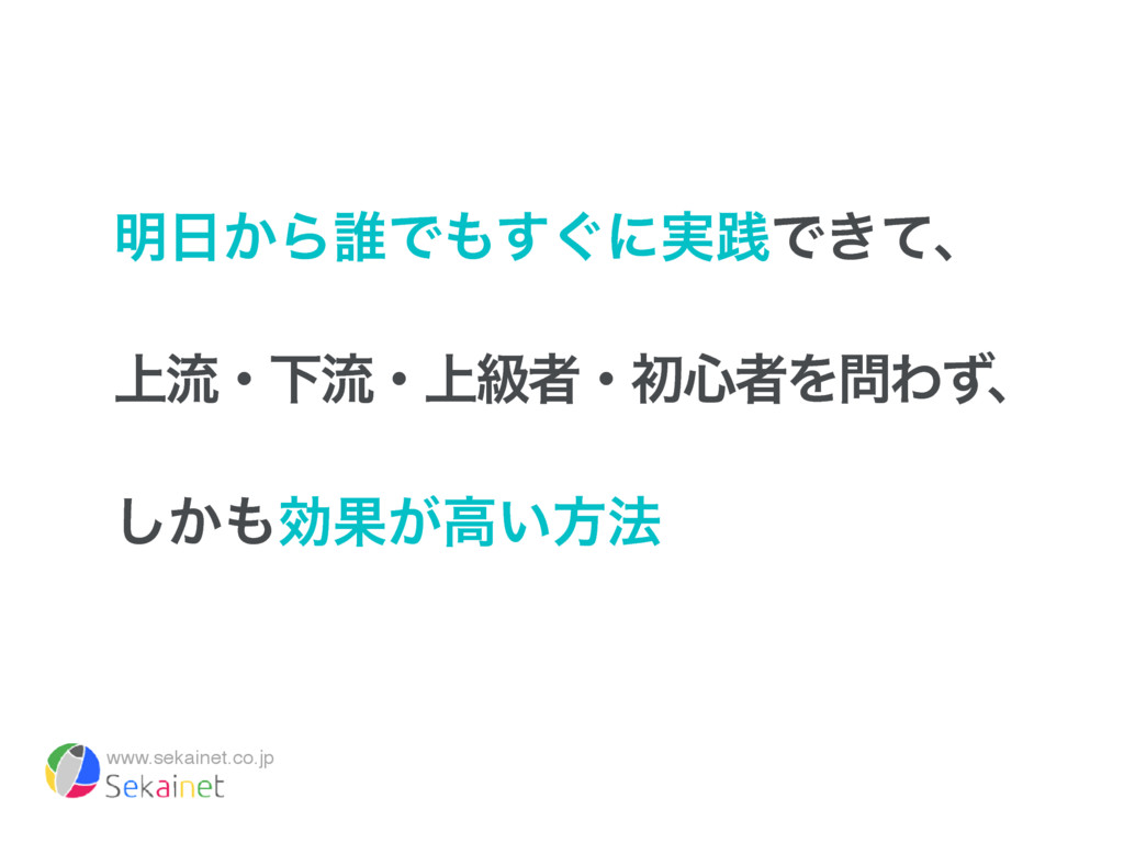 www.sekainet.co.jp ໌͔Β୭Ͱ͙͢ʹ࣮ફͰ͖ͯɺ ্ྲྀɾԼྲྀɾ্ڃऀɾॳ...