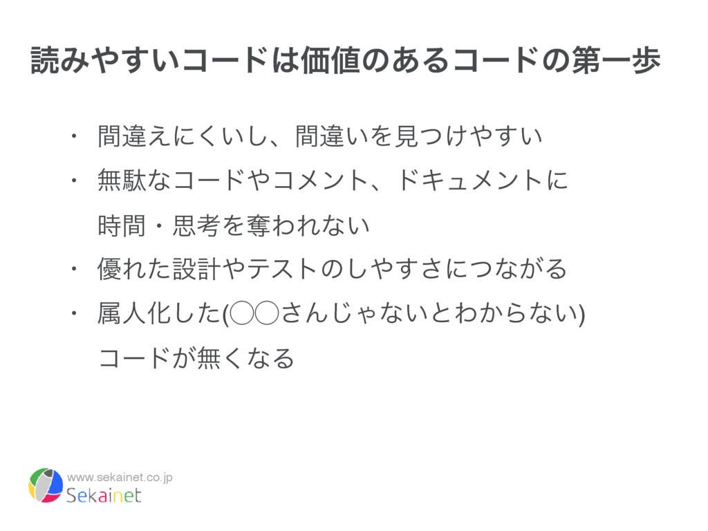 www.sekainet.co.jp ಡΈ͍͢ίʔυՁͷ͋ΔίʔυͷୈҰา • ؒҧ͑ʹ...