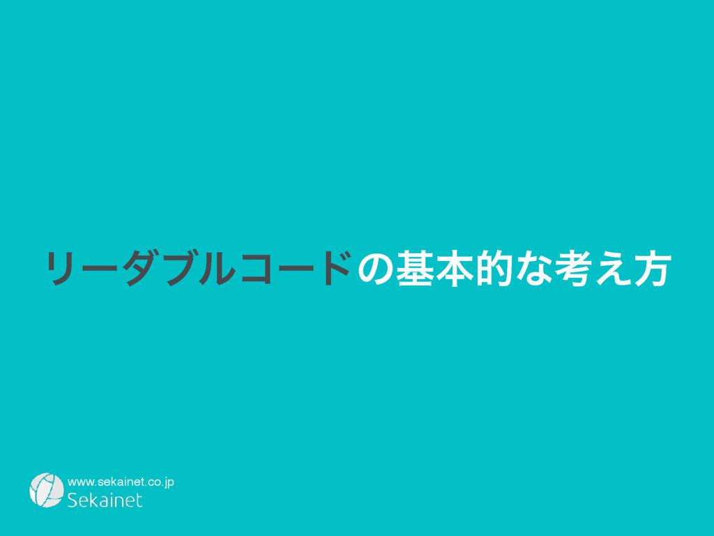 www.sekainet.co.jp Ϧʔμϒϧίʔυͷجຊతͳߟ͑ํ