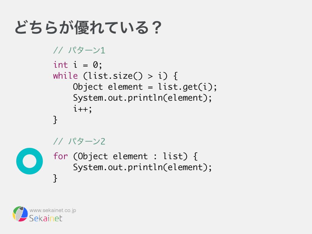 www.sekainet.co.jp ͲͪΒ͕༏Ε͍ͯΔʁ // ύλʔϯ1 int i = ...
