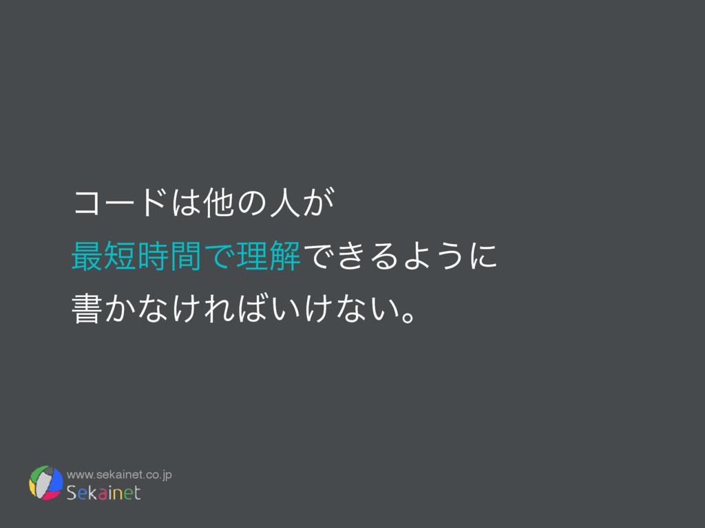 www.sekainet.co.jp ίʔυଞͷਓ͕ ࠷ؒͰཧղͰ͖ΔΑ͏ʹ ॻ͔ͳ͚...