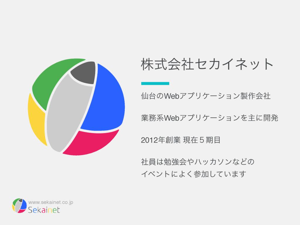 www.sekainet.co.jp גࣜձࣾηΧΠωοτ ઋͷWebΞϓϦέʔγϣϯ࡞ձ...