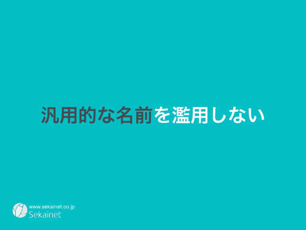 www.sekainet.co.jp ൚༻తͳ໊લΛཞ༻͠ͳ͍