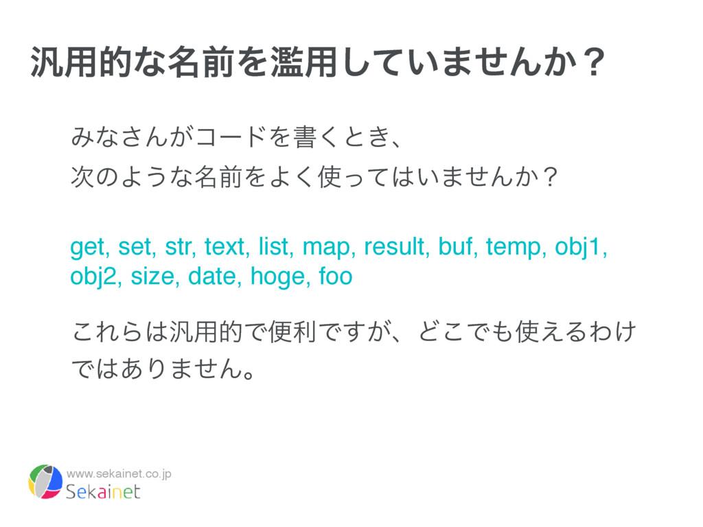 www.sekainet.co.jp ൚༻తͳ໊લΛཞ༻͍ͯ͠·ͤΜ͔ʁ Έͳ͞Μ͕ίʔυΛॻ...