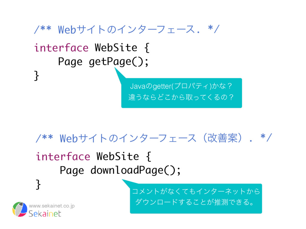 www.sekainet.co.jp /** WebαΠτͷΠϯλʔϑΣʔε. */ inte...