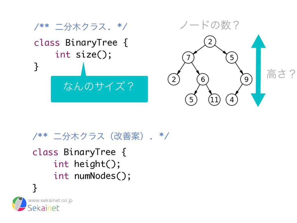 www.sekainet.co.jp /** ೋΫϥε. */ class BinaryT...