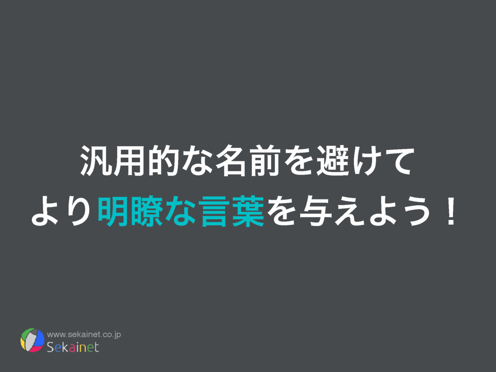 www.sekainet.co.jp ൚༻తͳ໊લΛආ͚ͯ ΑΓ໌ྎͳݴ༿Λ༩͑Α͏ʂ