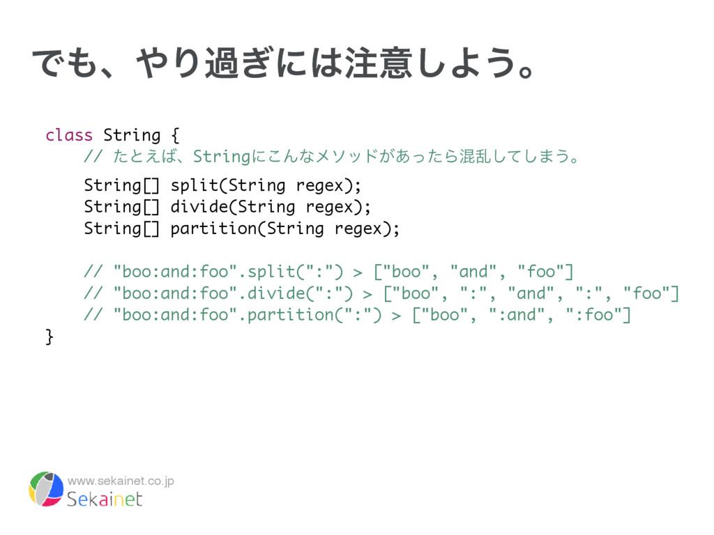 www.sekainet.co.jp ͰɺΓա͗ʹҙ͠Α͏ɻ class String...