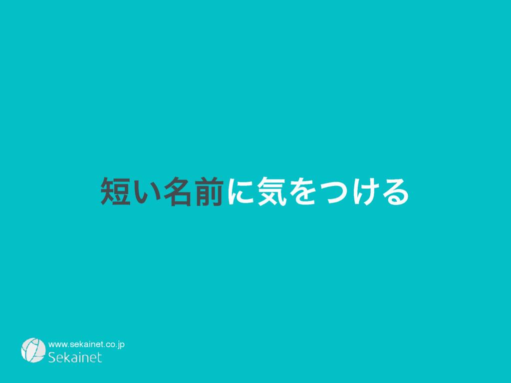www.sekainet.co.jp ໊͍લʹؾΛ͚ͭΔ