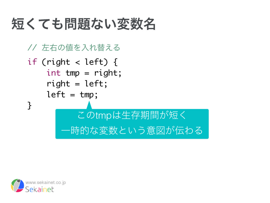 www.sekainet.co.jp ͯ͘ͳ͍ม໊ // ࠨӈͷΛೖΕସ͑Δ if...