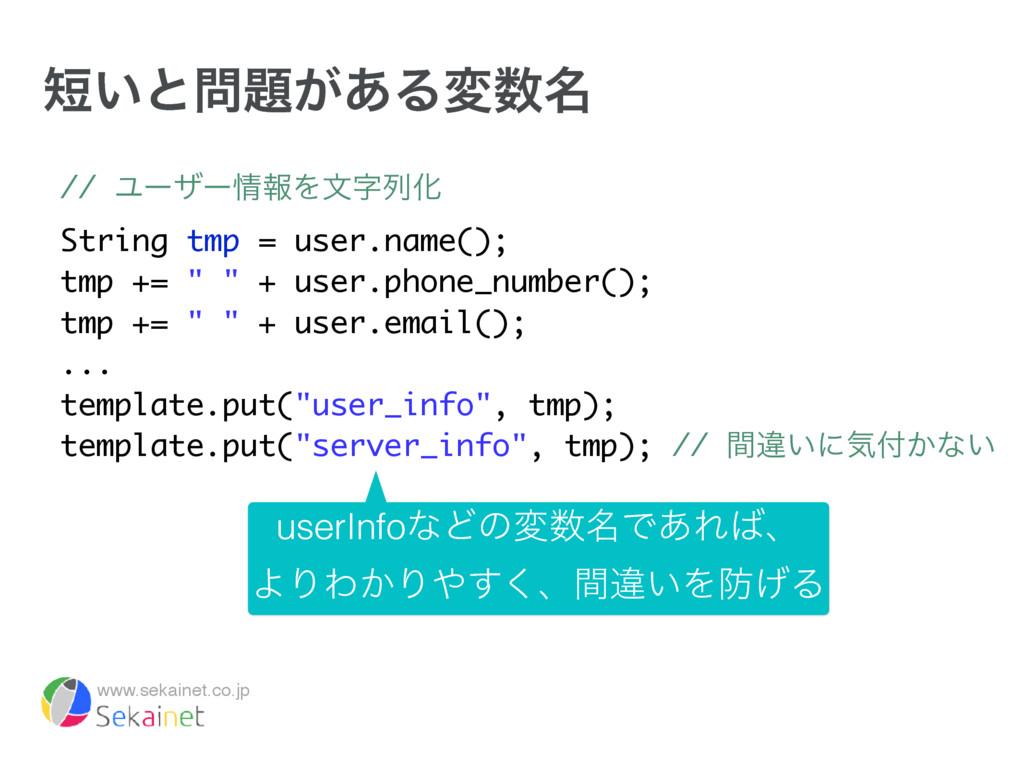 www.sekainet.co.jp ͍ͱ͕͋Δม໊ // ϢʔβʔใΛจྻԽ S...