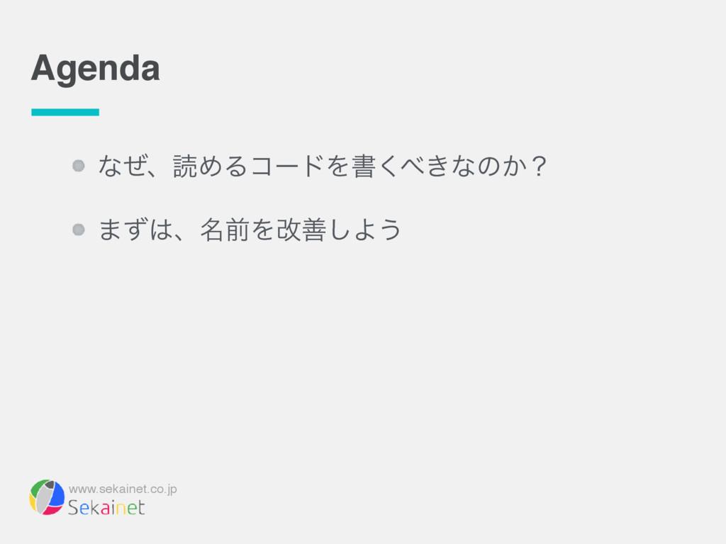 www.sekainet.co.jp Agenda ͳͥɺಡΊΔίʔυΛॻ͖͘ͳͷ͔ʁ ·ͣ...
