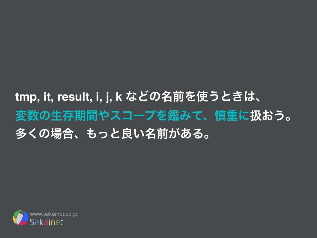 www.sekainet.co.jp tmp, it, result, i, j, k ͳͲͷ...