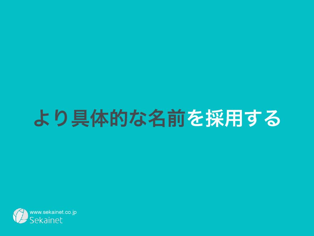 www.sekainet.co.jp ΑΓ۩ମతͳ໊લΛ࠾༻͢Δ