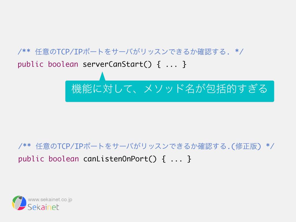 www.sekainet.co.jp /** ҙͷTCP/IPϙʔτΛαʔό͕ϦοεϯͰ͖Δ...