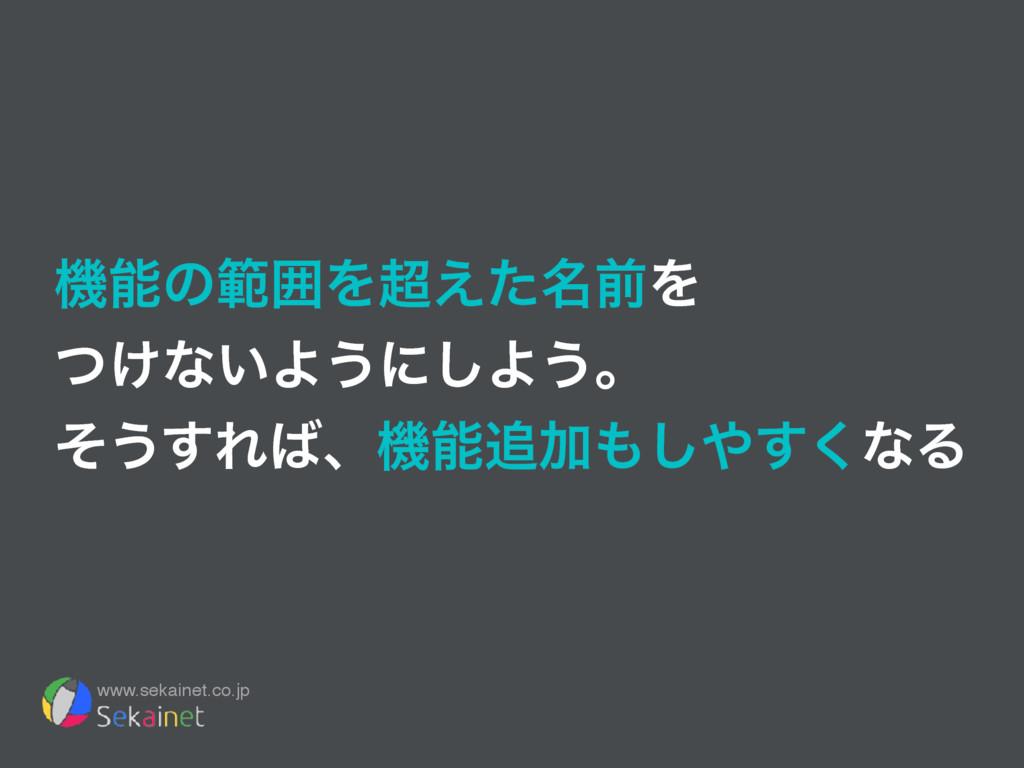www.sekainet.co.jp ػͷൣғΛ໊͑ͨલΛ ͚ͭͳ͍Α͏ʹ͠Α͏ɻ ͦ͏͢...