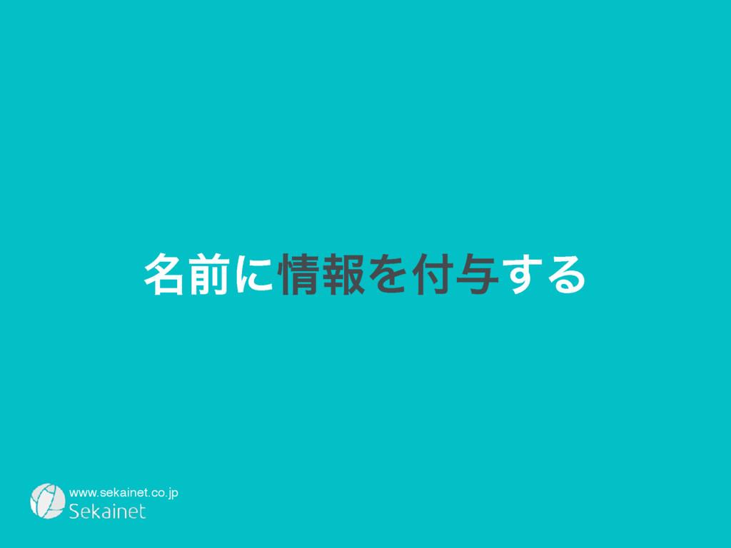 www.sekainet.co.jp ໊લʹใΛ༩͢Δ