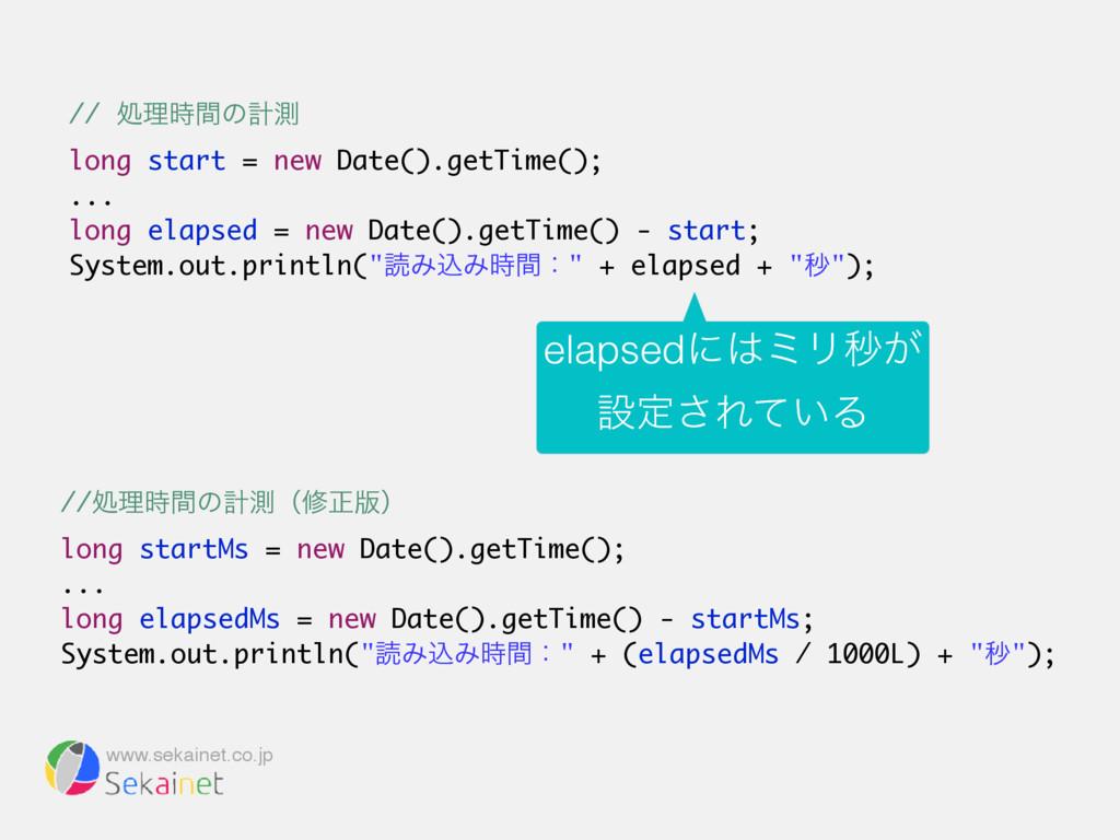 www.sekainet.co.jp //ॲཧؒͷܭଌʢमਖ਼൛ʣ long startMs ...