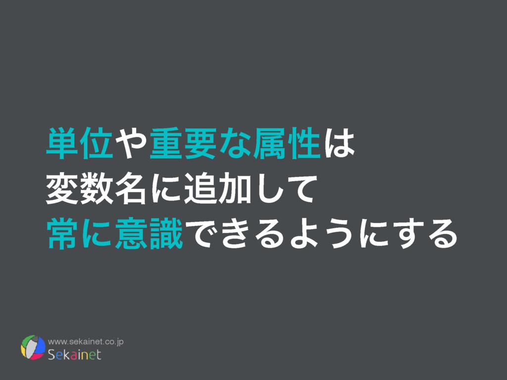 www.sekainet.co.jp ୯Ґॏཁͳଐੑ ม໊ʹՃͯ͠ ৗʹҙࣝͰ͖ΔΑ͏...