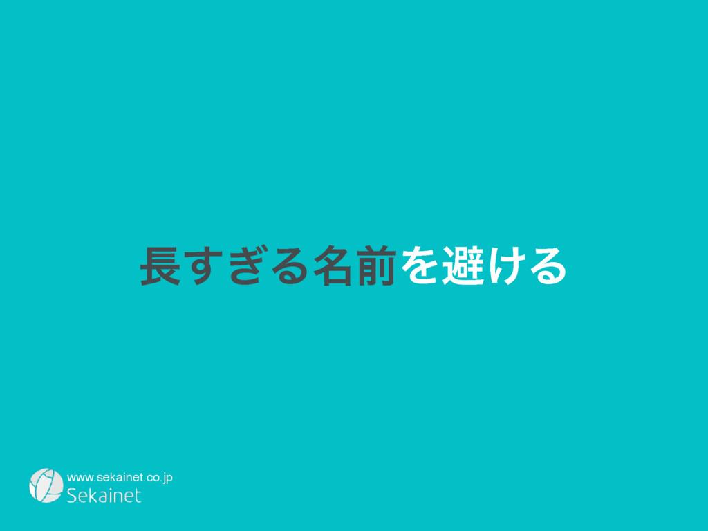www.sekainet.co.jp ͗͢Δ໊લΛආ͚Δ
