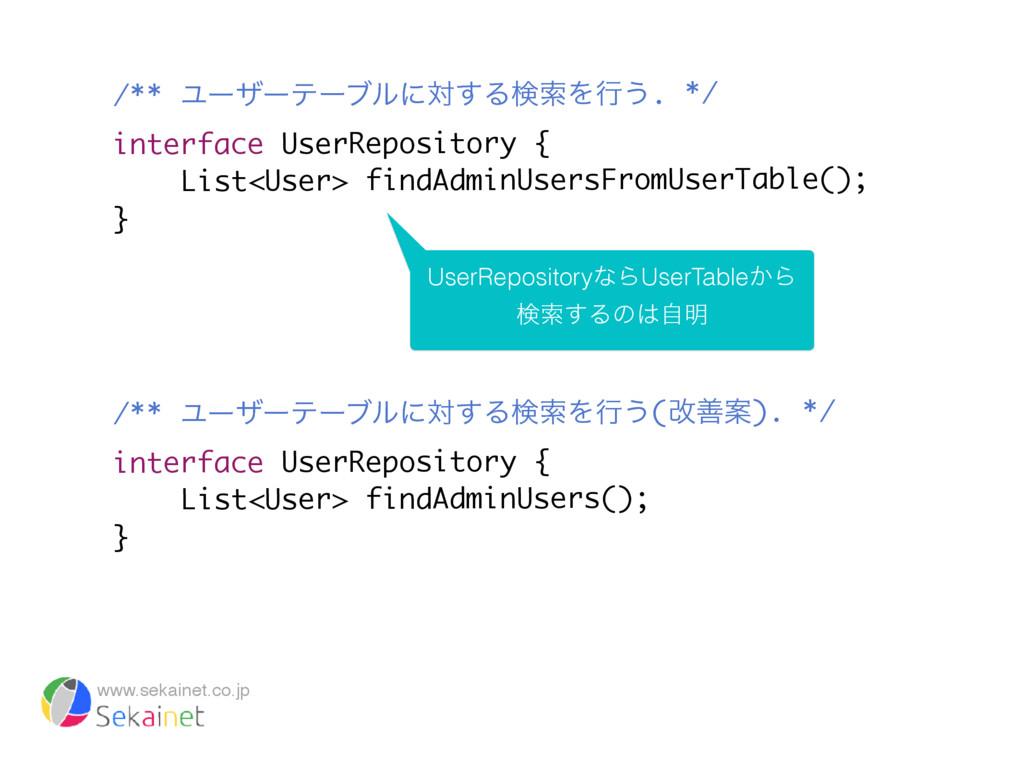 www.sekainet.co.jp /** Ϣʔβʔςʔϒϧʹର͢ΔݕࡧΛߦ͏. */ in...