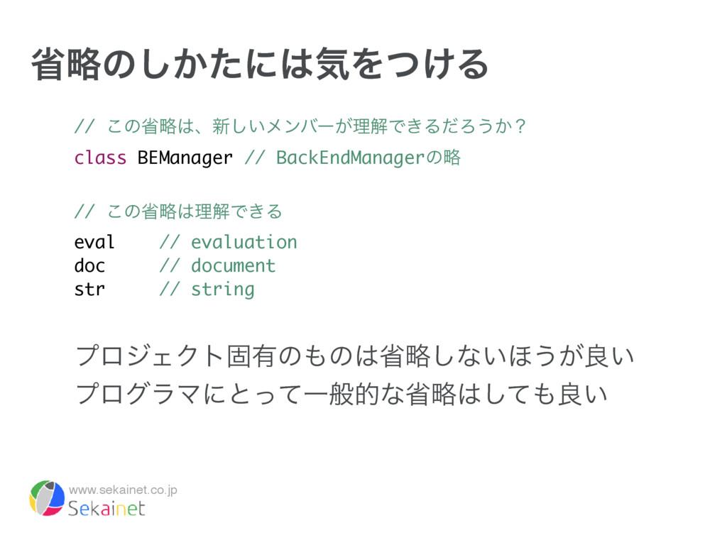 www.sekainet.co.jp লུͷ͔ͨ͠ʹؾΛ͚ͭΔ // ͜ͷলུɺ৽͍͠ϝϯ...