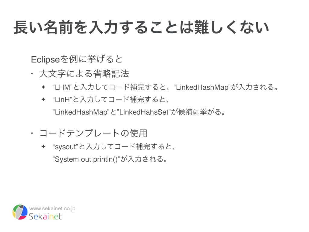 www.sekainet.co.jp ໊͍લΛೖྗ͢Δ͜ͱ͘͠ͳ͍ EclipseΛྫʹ...