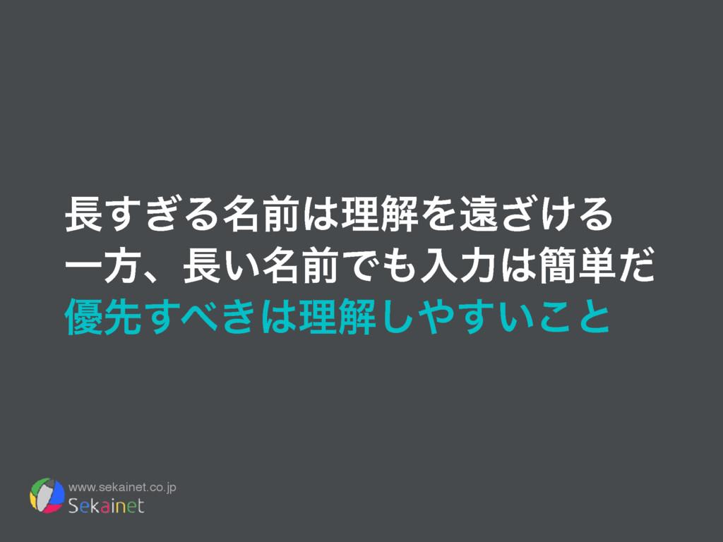 www.sekainet.co.jp ͗͢Δ໊લཧղΛԕ͚͟Δ Ұํɺ໊͍લͰೖྗ؆...