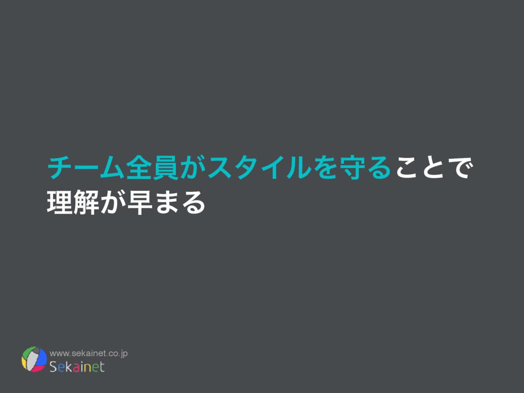 www.sekainet.co.jp νʔϜશһ͕ελΠϧΛकΔ͜ͱͰ ཧղ͕ૣ·Δ