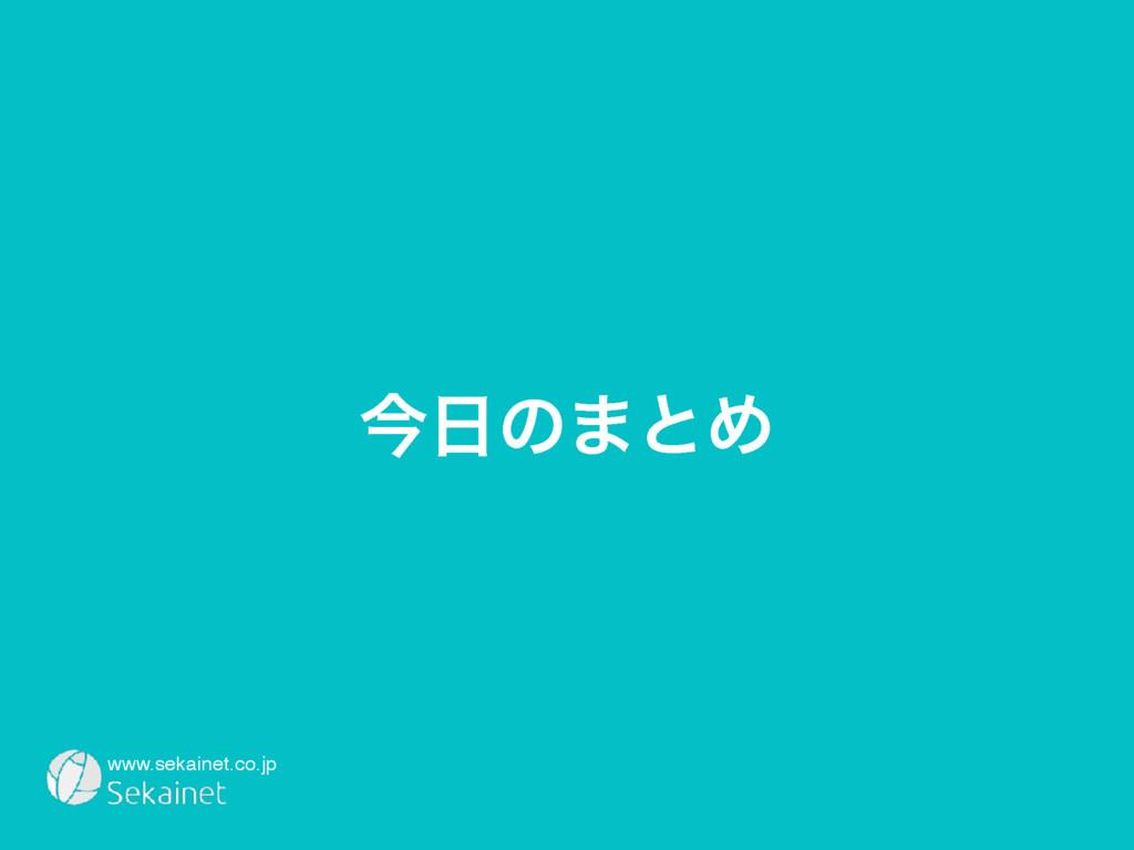 www.sekainet.co.jp ࠓͷ·ͱΊ