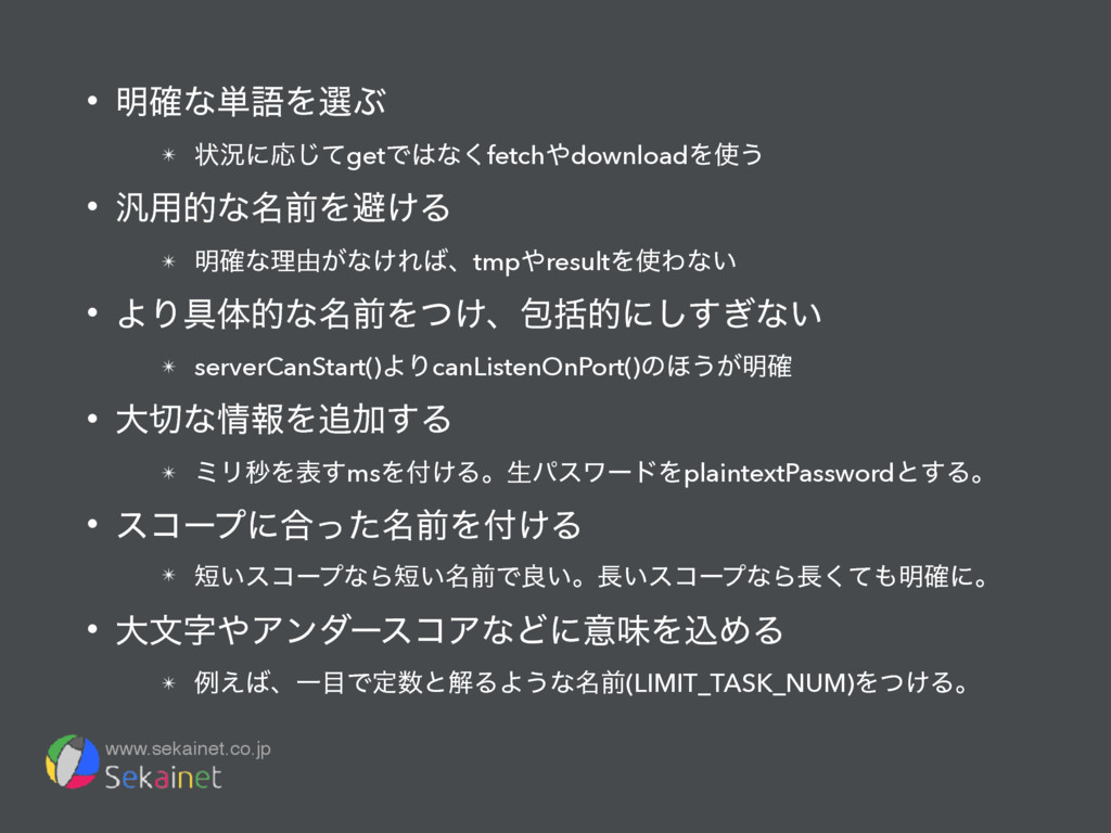 www.sekainet.co.jp • ໌֬ͳ୯ޠΛબͿ ✴ ঢ়گʹԠͯ͡getͰͳ͘fe...
