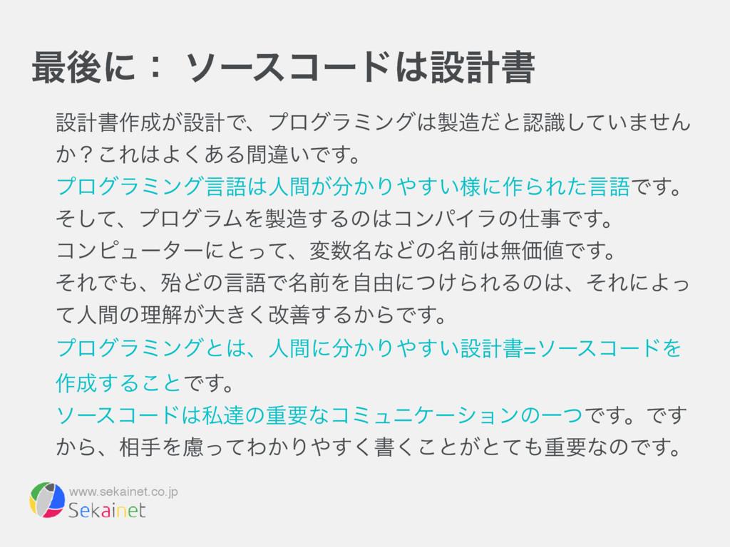 www.sekainet.co.jp ࠷ޙʹɿ ιʔείʔυઃܭॻ ઃܭॻ࡞͕ઃܭͰɺϓϩ...
