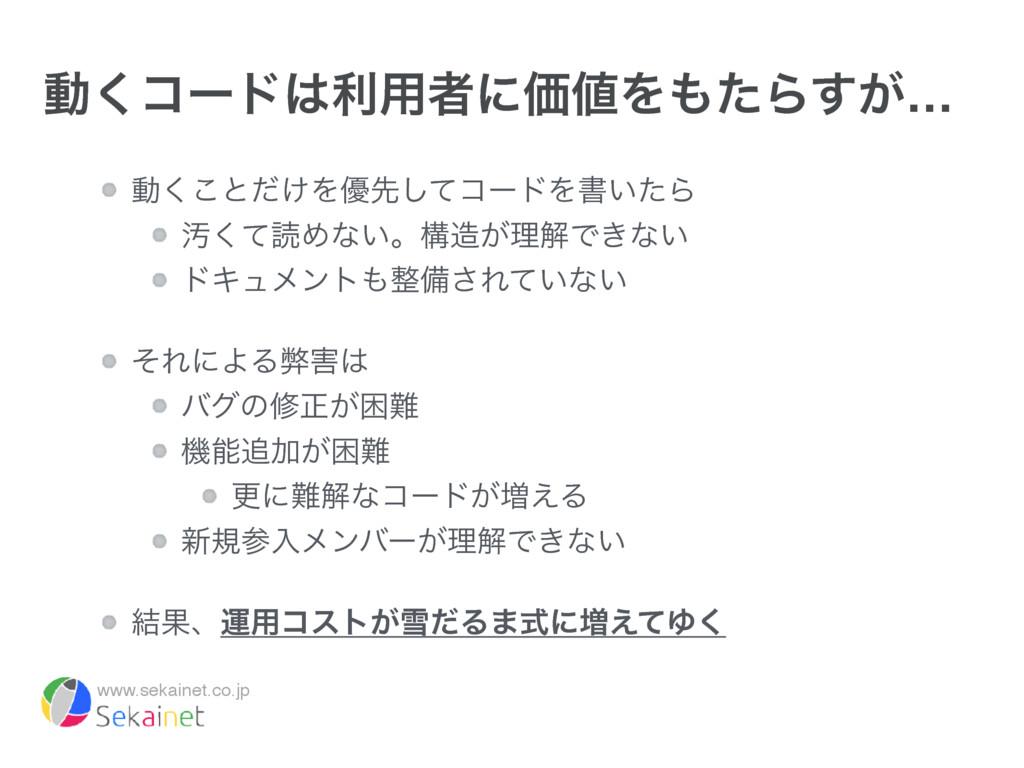 www.sekainet.co.jp ಈ͘ίʔυར༻ऀʹՁΛͨΒ͕͢… ಈ͘͜ͱ͚ͩΛ༏...