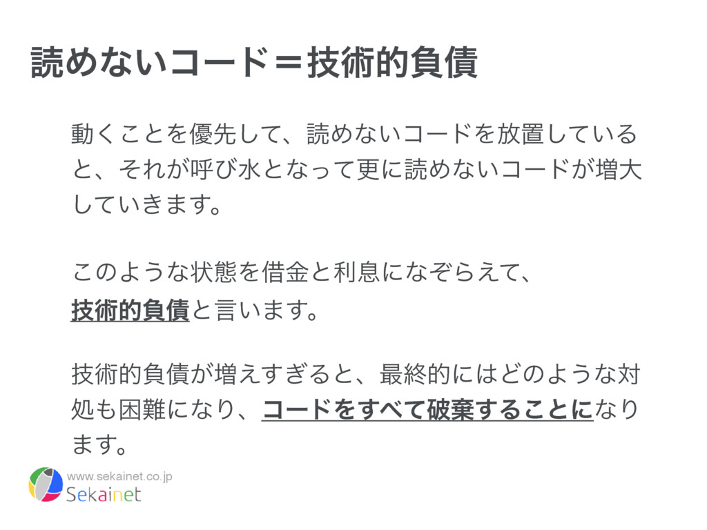 www.sekainet.co.jp ಡΊͳ͍ίʔυʹٕज़తෛ࠴ ಈ͘͜ͱΛ༏ઌͯ͠ɺಡΊͳ͍...
