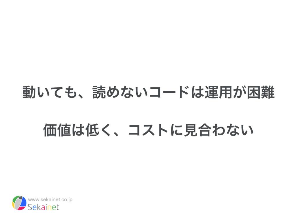 www.sekainet.co.jp ಈ͍ͯɺಡΊͳ͍ίʔυӡ༻͕ࠔ Ձ͘ɺίετ...