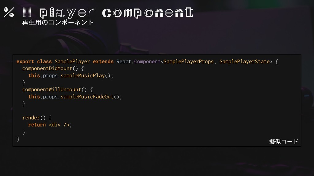 export class SamplePlayer extends React.Compone...
