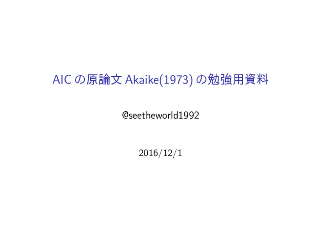 AIC ͷݪจ Akaike(1973) ͷษڧ༻ྉ @seetheworld1992 2...