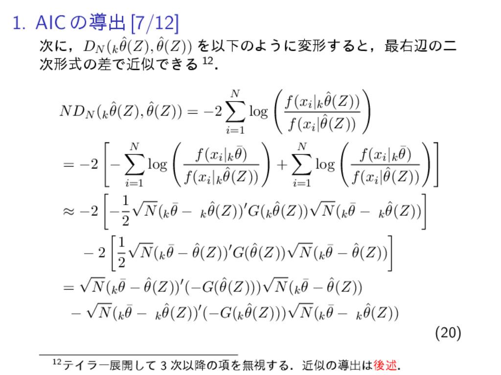 1. AIC ͷಋग़ [7/12] ʹɼDN (k ˆ θ(Z), ˆ θ(Z)) ΛҎԼͷ...