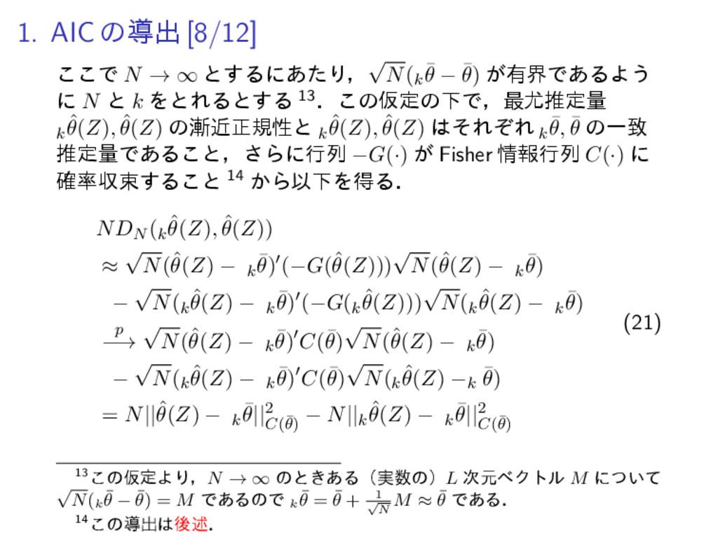 1. AIC ͷಋग़ [8/12] ͜͜Ͱ N → ∞ ͱ͢Δʹ͋ͨΓɼ √ N(k ¯ θ ...