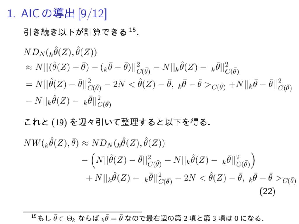 1. AIC ͷಋग़ [9/12] Ҿ͖ଓ͖ҎԼ͕ܭͰ͖Δ 15ɽ NDN (k ˆ θ(Z...